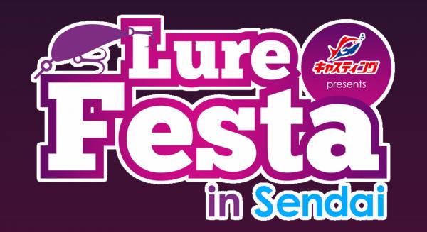 2017 Lure Festa in Sendai