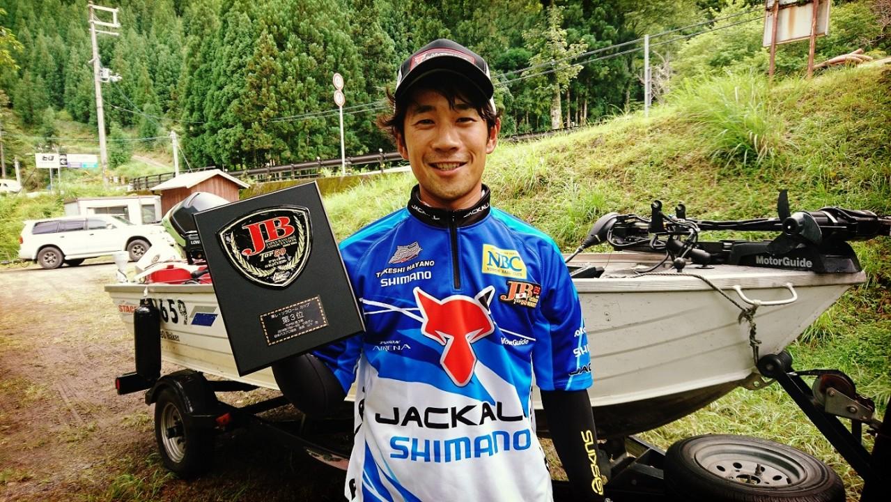 JB TOP50第3戦七色ダム(早野剛史)