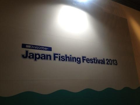 いよいよ明日から横浜国際フィッシングショー開幕!