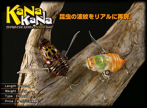昆虫の羽根をリアルに再現。