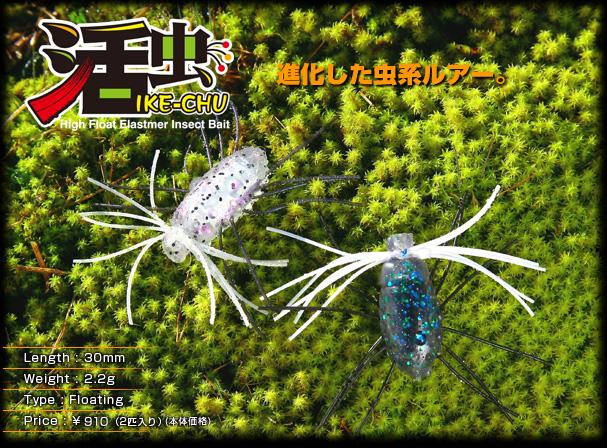 進化した虫系ルアー。