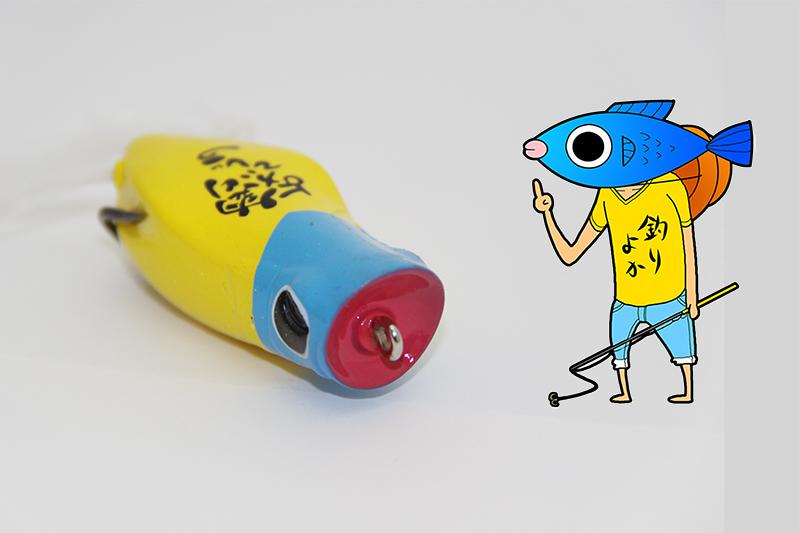 「釣りよか」メンバーの考案カラー