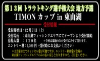 トラウトキング選手権大会地方予選 ティモンカップ受付情報