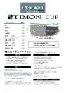 トラウトキング選手権大会地方予選 ティモンカップ(東山湖)大会スケジュール変更