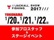 迫る!フィッシングショー2017