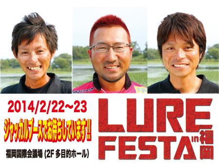 2/22〜23 ルアーフェスタin福岡に出展いたします。