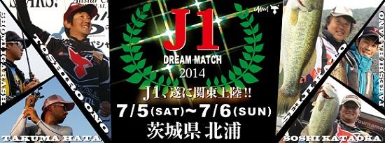 7/5〜7/6 茨城県北浦にてJ1ドリームマッチ2014開催決定。