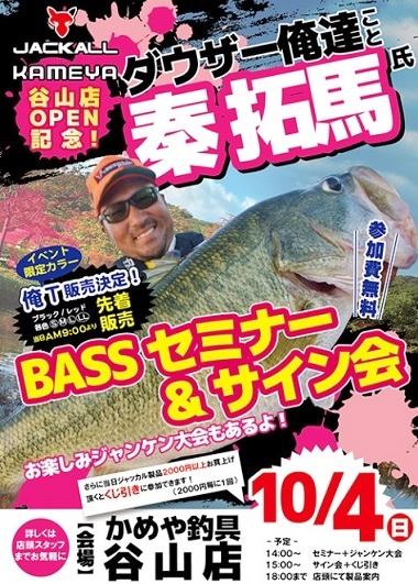 KAMEYA鹿児島谷山店様にて、秦プロイベント開催致します。