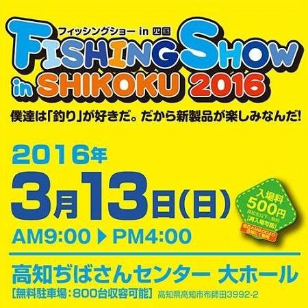 3月13日(日)「フィッシングショーin四国」が開催されます。