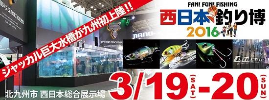 「西日本釣り博2016」 ジャッカルブース出展情報