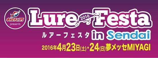 『ルアーフェスタin仙台』 にジャッカルブースを出展致します。