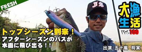 大漁生活Vol.109 放映開始
