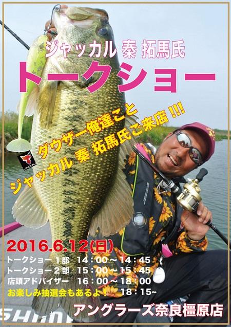 6/12(日) アングラーズ奈良橿原様にて秦プロトークショー開催!!