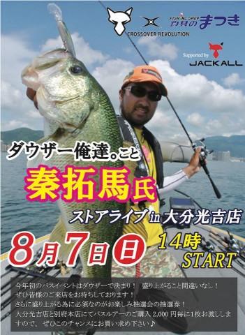 8/7イベント情報