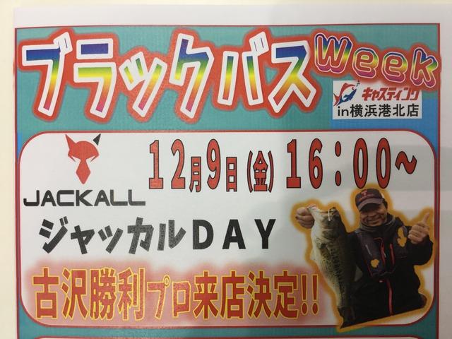 キャスティング横浜港北店:古澤勝利プロ来店イベント!