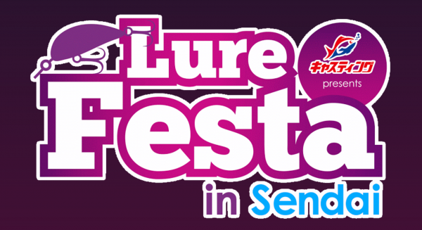 2017 Lure Festa in Sendai