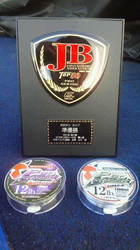 JB TOP50第4戦 霞ヶ浦水系準優勝(横山朋毅編)