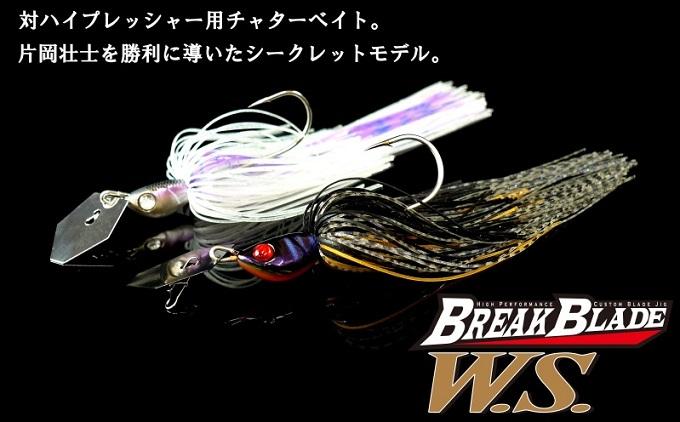 BREAK BLADE W.S.