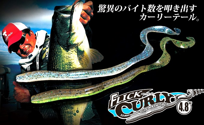 Flick Curly 4.8″