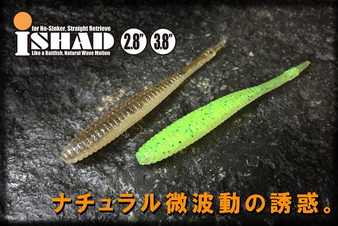 i Shad 2.8″/ 3.8″