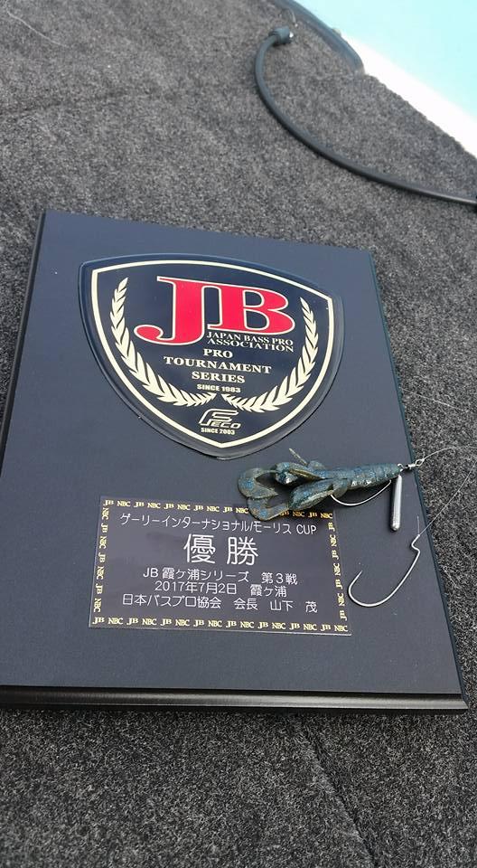 早野剛史プロJB霞ヶ浦シリーズ第3戦優勝!