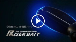 全魚種対応, 新機軸ハードベイト ″Riser Bait″ (ライザーベイト) 解説PV / ジャッカル