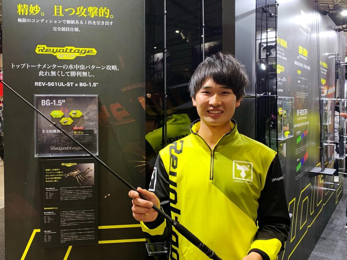 藤田京弥がジャッカルチームに加入