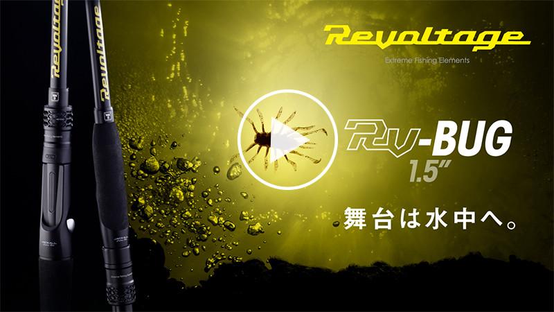 """""""RV-BUG1.5"""" PV / 全方向微波動で演出する""""水中虫"""