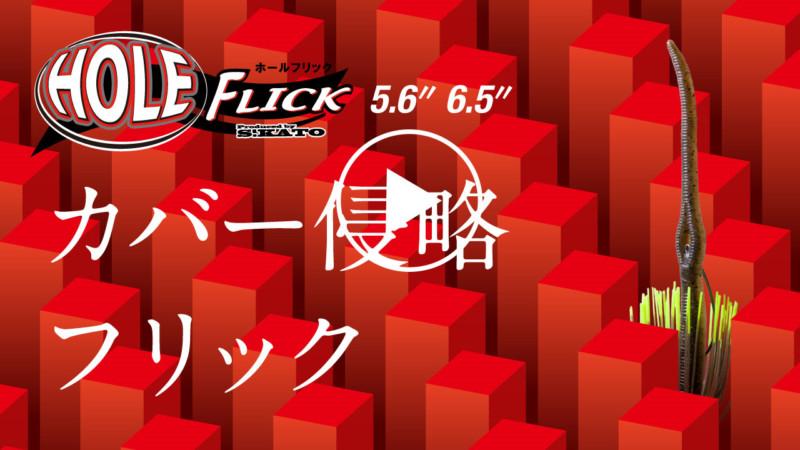 """カバー攻略対応フリックシェイク。""""HOLE FLICK"""" PV"""