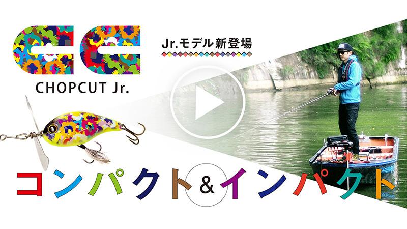 """変幻自在のシングルスイッシャー。""""CHOPCUT Jr.""""PV (チョップカットジュニア) / 川島勉 ジャッカル"""