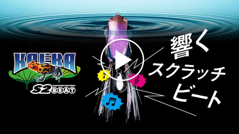 """響くスクラッチビート。""""カエラS2BEAT"""" PV / 片岡壮士"""