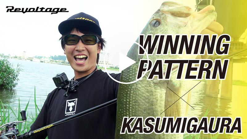 Revoltage/藤田京弥プロ JB TOP50優勝パターンを霞ヶ浦水系で再現