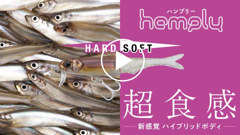"""ハードボディとソフトボディの融合。""""HAMPLY"""" (ハンプリー) PV / 川島勉"""