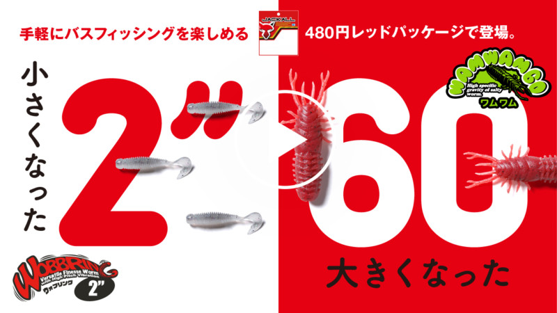 """赤パケシリーズにウォブリング2″とワムワム60""""が新登場 / 馬場拓也"""