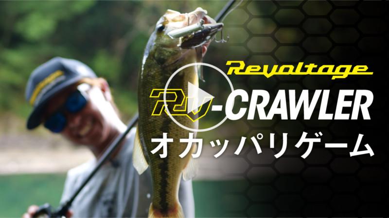 【Revoltage】九州リザーバーオカッパリゲーム/加木屋守