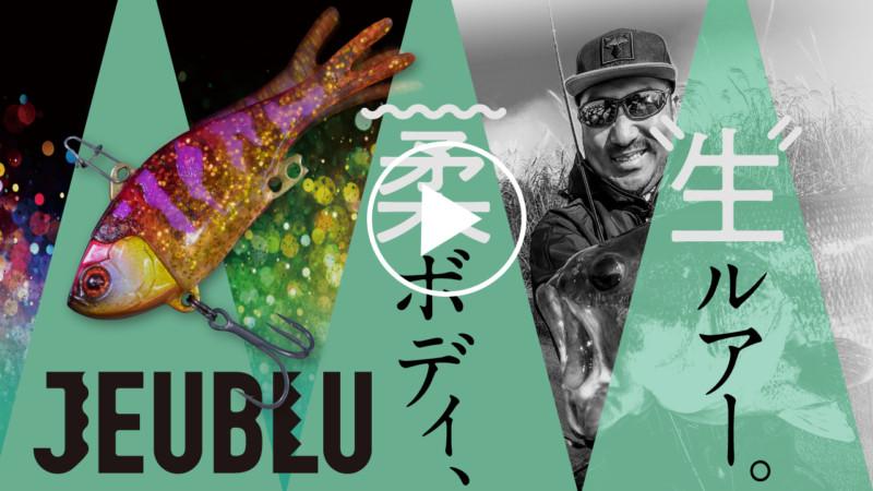 JEUBLU(ジューブル)/秦拓馬プロデュース 魅惑のソフトバイブレーション