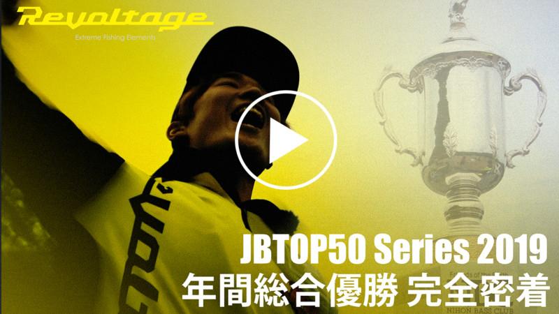 【Revoltage】JBTOP50最終戦 藤田京弥 完全密着ストーリー