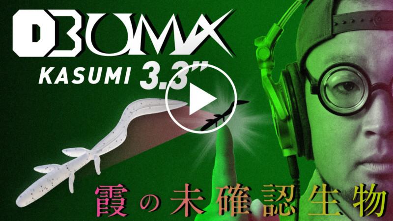 """""""DBユーマカスミ"""" PV / 馬場拓也"""