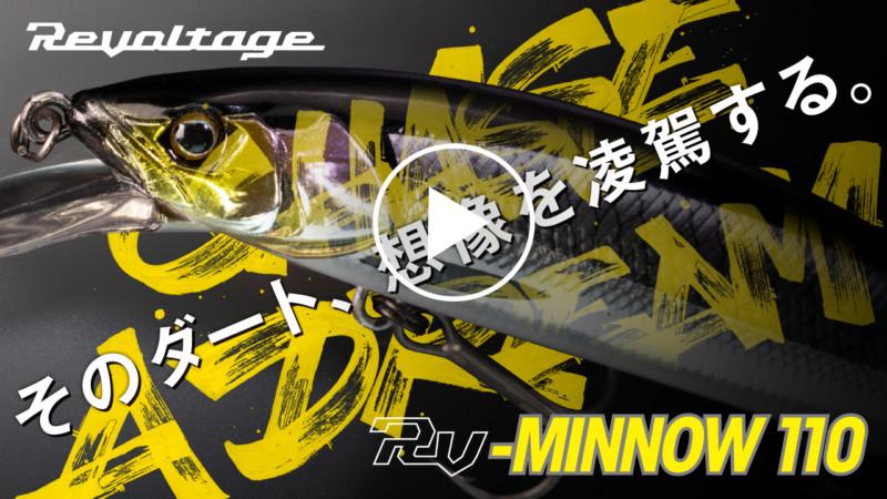 "【Revoltage】そのダート、想像を凌駕する。RV-MINNOW 110SP"" PV"