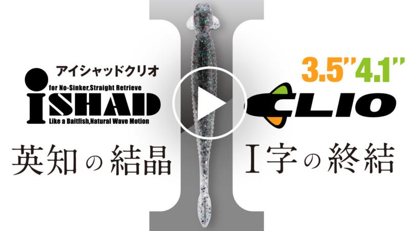 "I字専用設計 ""Iシャッドクリオ"" 解説編 / 加藤誠司"