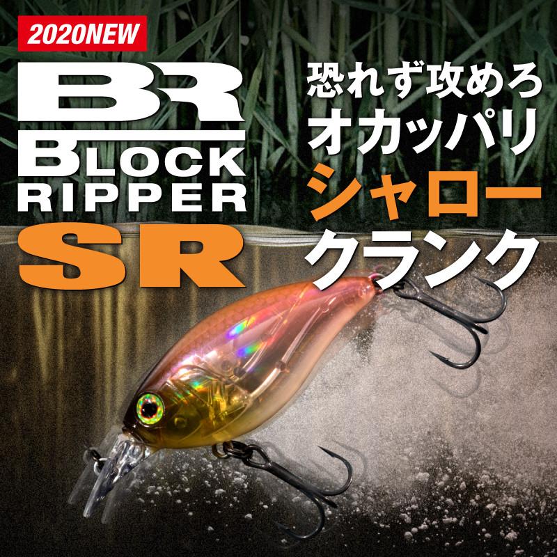 【2020 NEW MODEL】BLOCK RIPPER / ブロックリッパー
