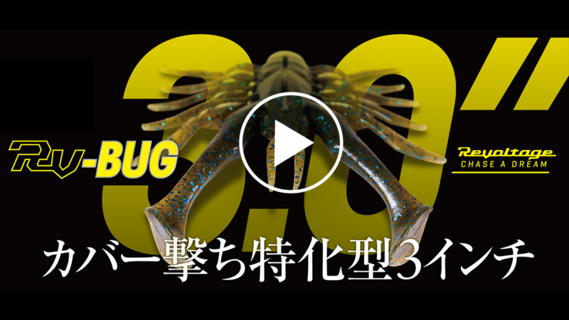【Revoltage】カバー撃ち特化型3インチ。RV-BUG 3.0″ / 藤田京弥