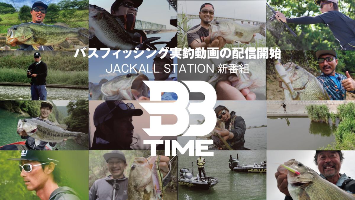 """バスアングラーのための新番組 """"BB TIME″配信スタート"""