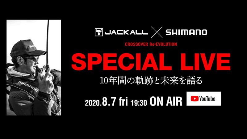 8/7(金) PM19:30 JACKALL×SHIMANO SPECIAL LIVEが配信に