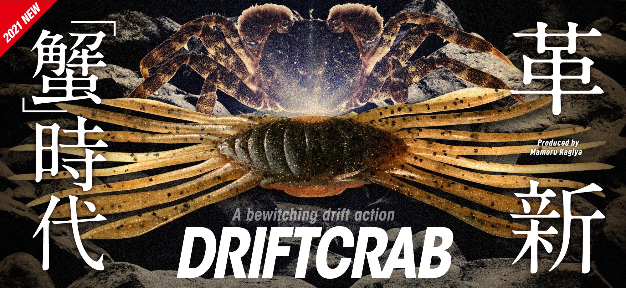 DRIFT CRAB / ドリフトクラブ