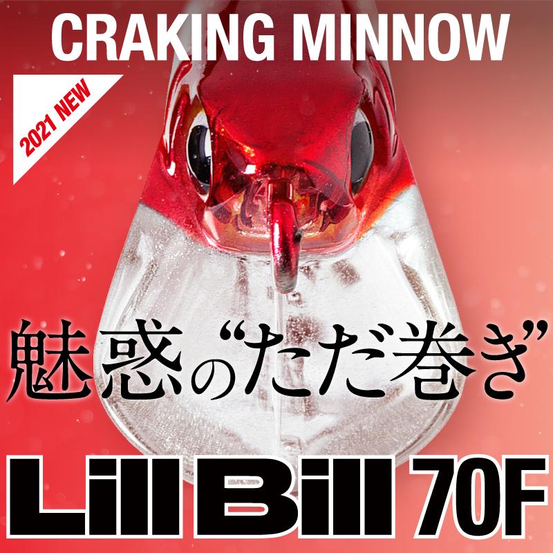 Lill Bill 70F / リルビル70F