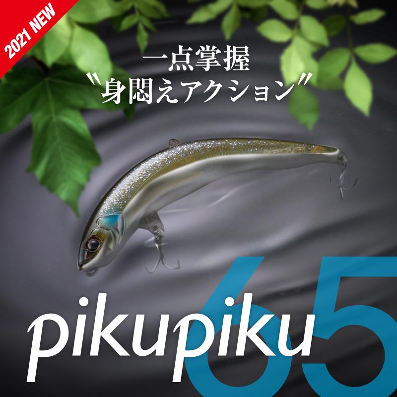PIKUPIKU / ピクピク