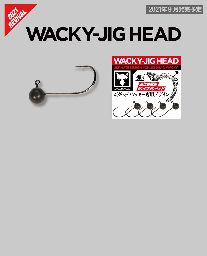 ワッキージグヘッド WACKY JIG HEAD / ワッキージグヘッド