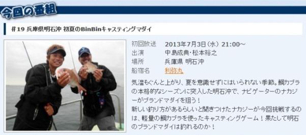 釣りビジョンBinBinソルト#19 放送開始!!