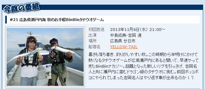 釣りビジョンBinBinソルト#21 放送開始!!